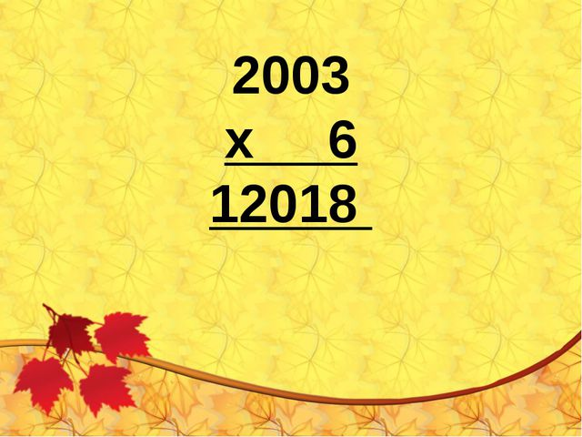 2003 х 6 12018