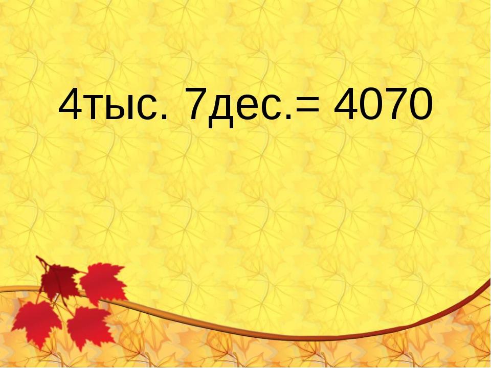 4тыс. 7дес.= 4070