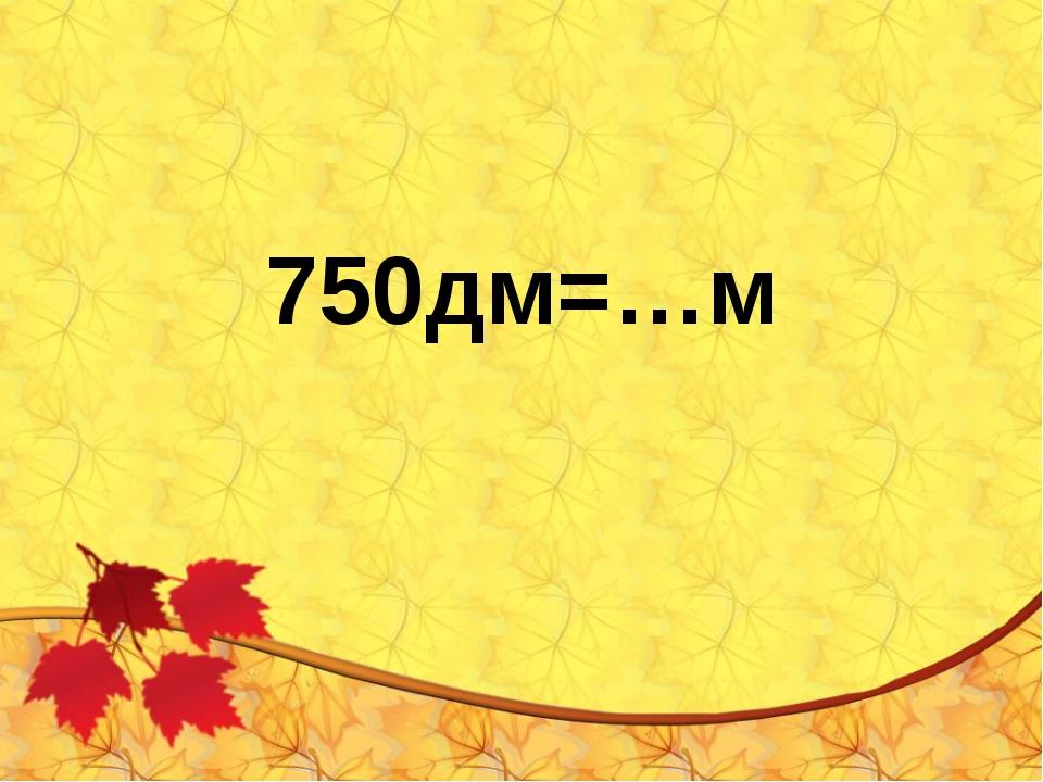 750дм=…м
