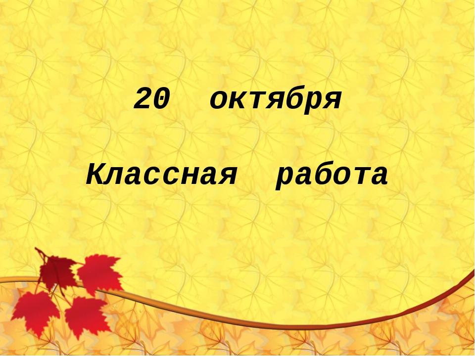 20 октября Классная работа
