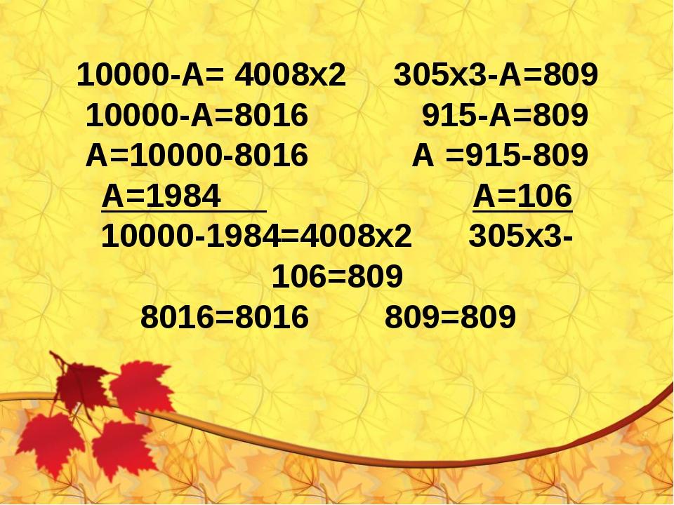 10000-А= 4008х2 305х3-А=809 10000-А=8016 915-А=809 А=10000-8016 А =915-809...