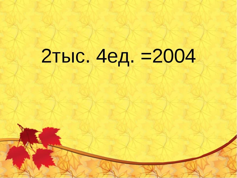 2тыс. 4ед. =2004