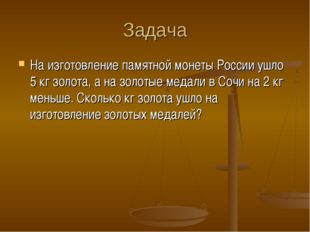 Задача На изготовление памятной монеты России ушло 5 кг золота, а на золотые