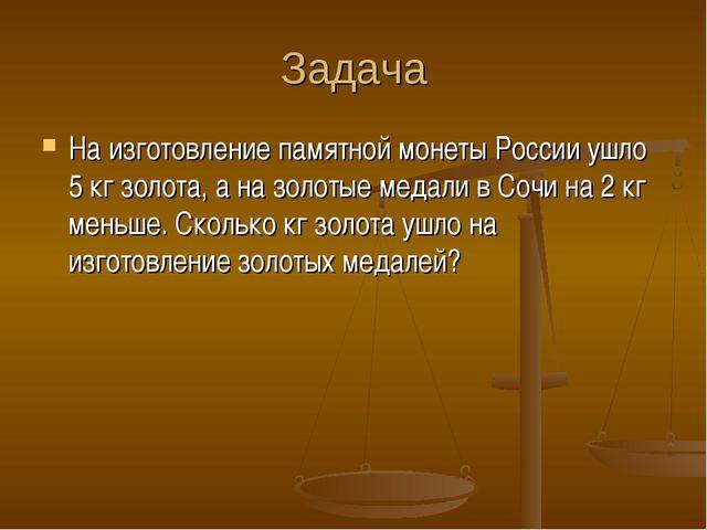 Задача На изготовление памятной монеты России ушло 5 кг золота, а на золотые...