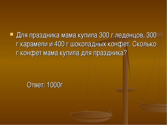 Для праздника мама купила 300 г леденцов, 300 г карамели и 400 г шоколадных...