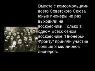 Вместе с комсомольцами всего Советского Союза юные пионеры не раз выходили н