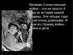Великая Отечественная война – это не просто 4 года из истории нашей Родины. Э