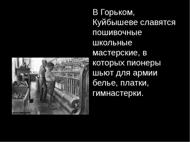 В Горьком, Куйбышеве славятся пошивочные школьные мастерские, в которых пион...