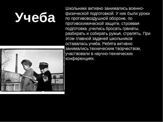 Учеба Школьники активно занимались военно-физической подготовкой. У них были...