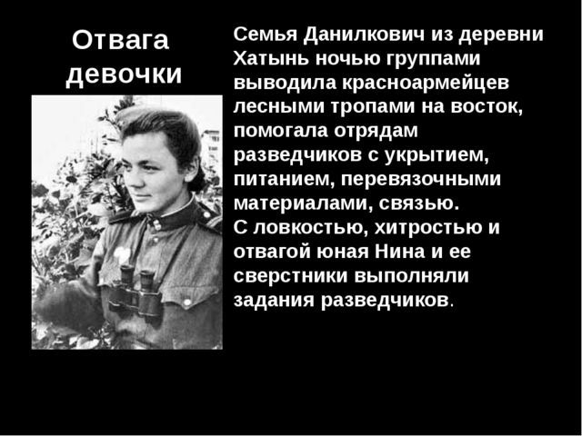 Отвага девочки Семья Данилкович из деревни Хатынь ночью группами выводила кра...