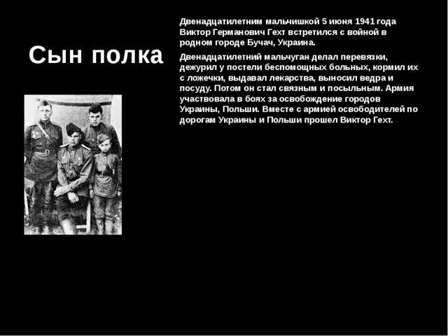 Сын полка Двенадцатилетним мальчишкой 5 июня 1941 года Виктор Германович Гехт...