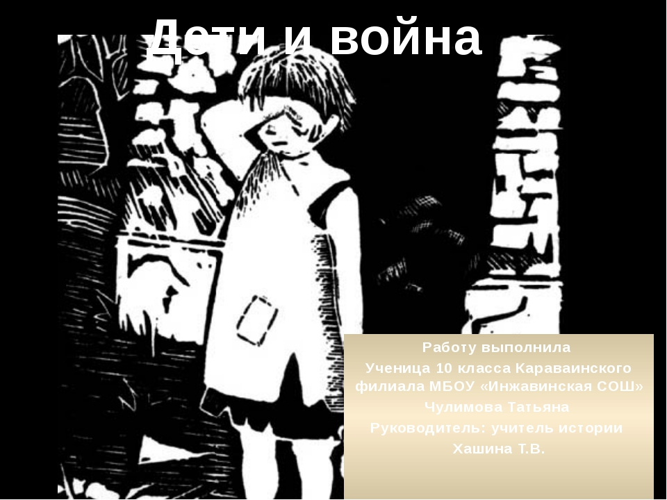 Дети и война Работу выполнила Ученица 10 класса Караваинского филиала МБОУ «И...
