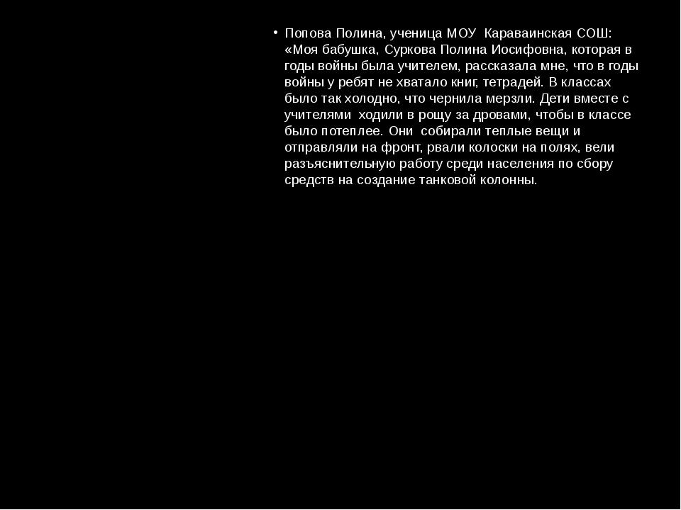 Попова Полина, ученица МОУ Караваинская СОШ: «Моя бабушка, Суркова Полина Ио...