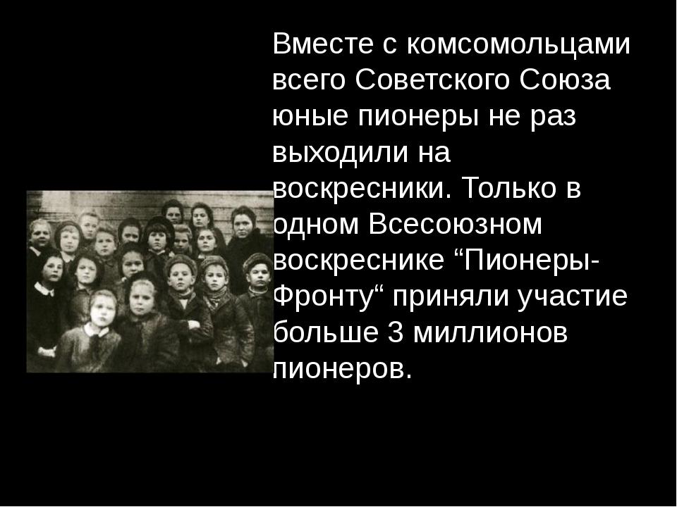Вместе с комсомольцами всего Советского Союза юные пионеры не раз выходили н...