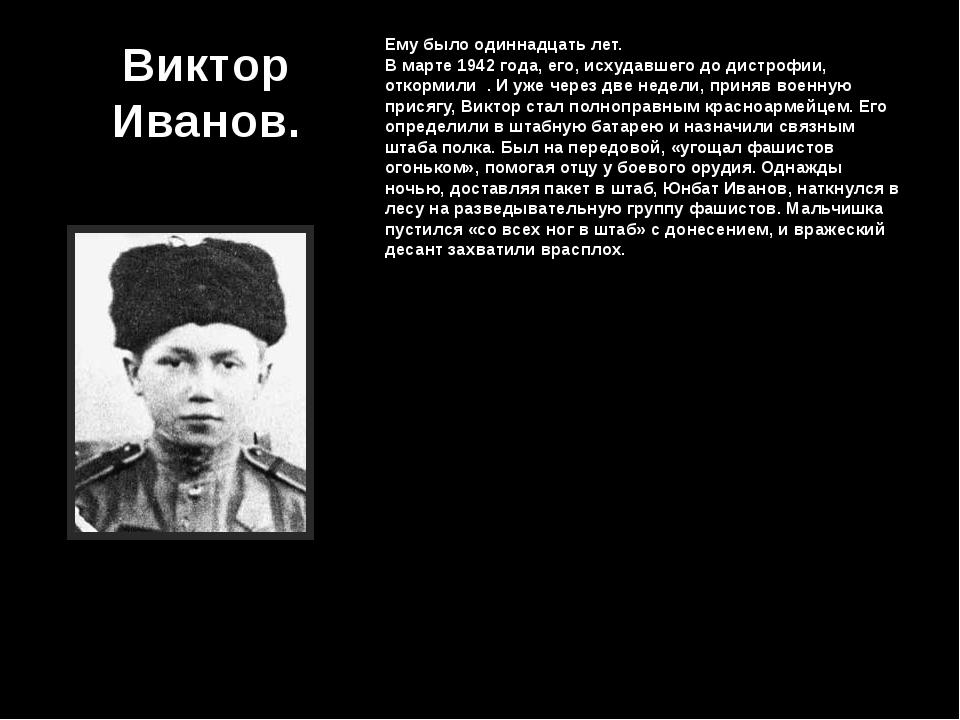 Виктор Иванов. Ему было одиннадцать лет. В марте 1942 года, его, исхудавшего...