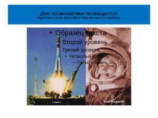Дню космонавтики посвящается! Подготовила: учитель физики МБОУ СОШ д. Вахонин