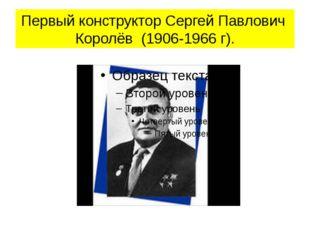 Первый конструктор Сергей Павлович Королёв (1906-1966 г).