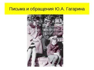 Письма и обращения Ю.А. Гагарина