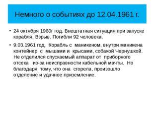 Немного о событиях до 12.04.1961 г. 24 октября 1960г год. Внештатная ситуация
