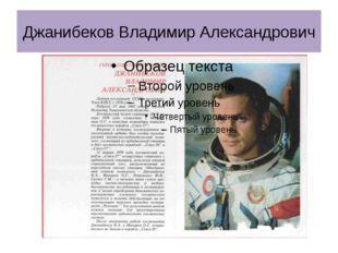 Джанибеков Владимир Александрович
