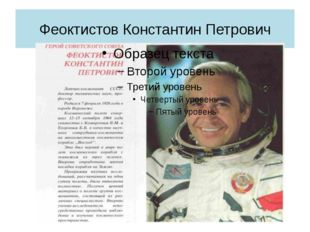Феоктистов Константин Петрович