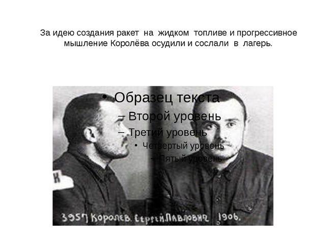За идею создания ракет на жидком топливе и прогрессивное мышление Королёва ос...