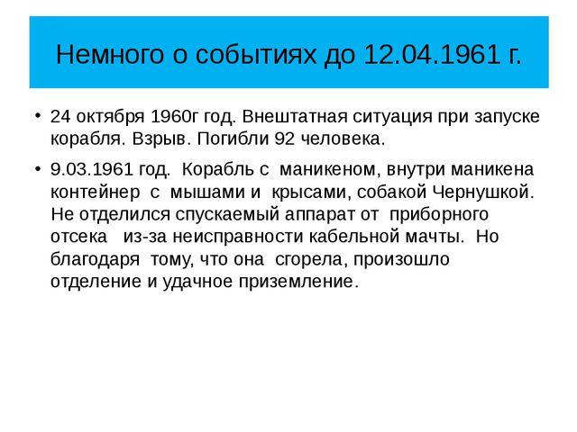 Немного о событиях до 12.04.1961 г. 24 октября 1960г год. Внештатная ситуация...