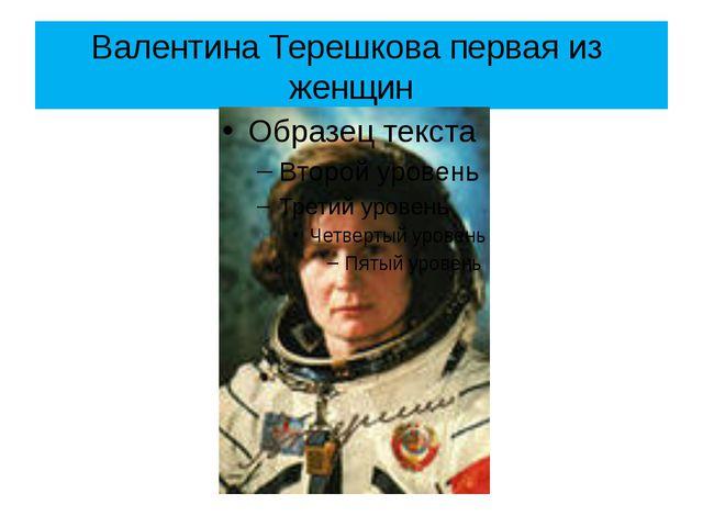 Валентина Терешкова первая из женщин