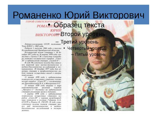 Романенко Юрий Викторович