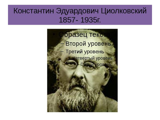 Константин Эдуардович Циолковский 1857- 1935г.