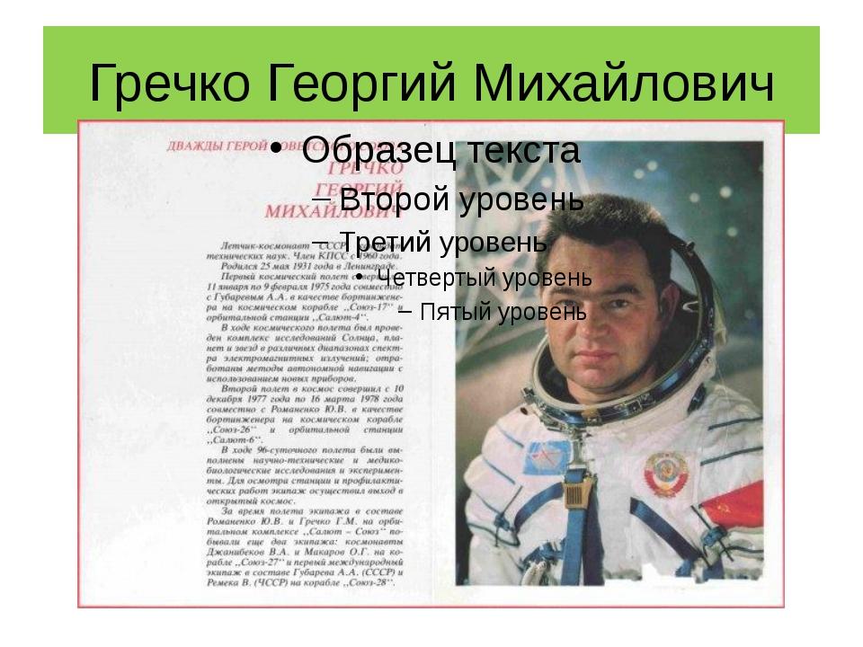 Гречко Георгий Михайлович