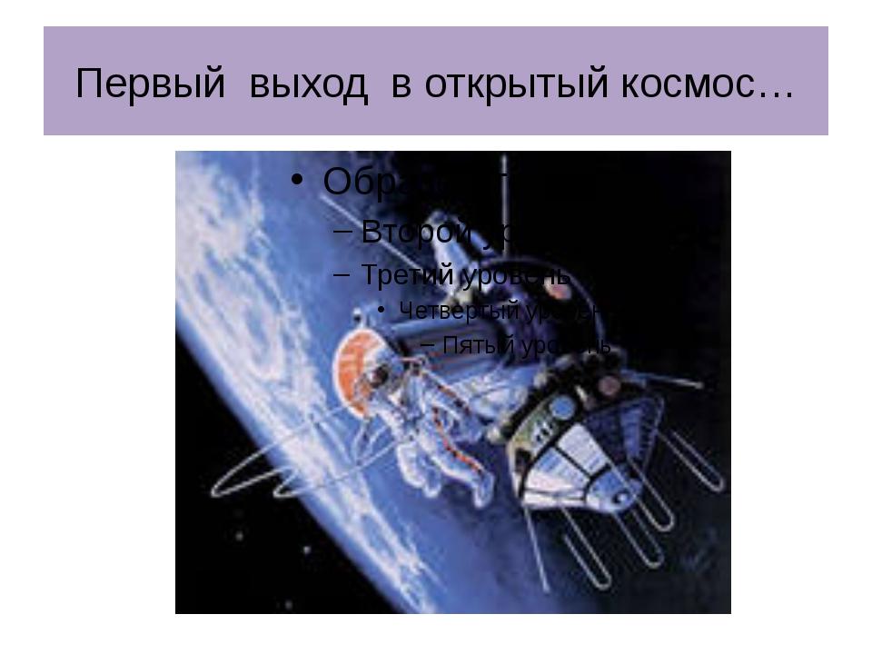 Первый выход в открытый космос…