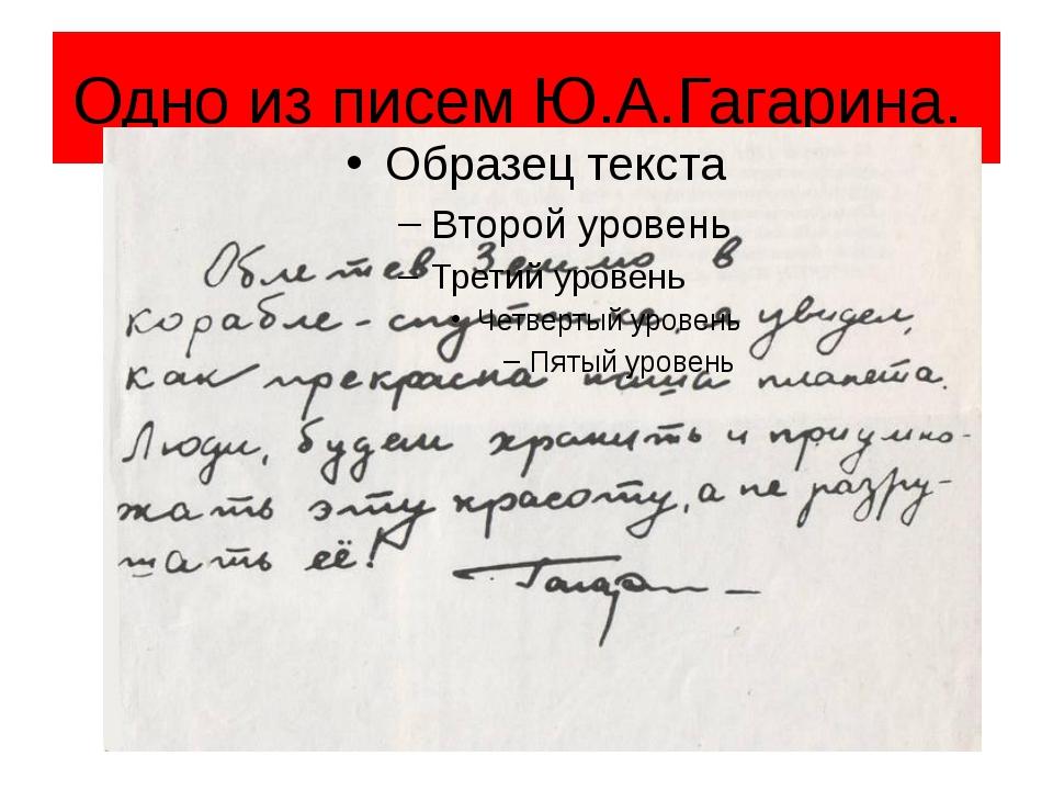 Одно из писем Ю.А.Гагарина.