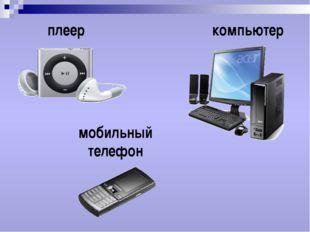 плеер компьютер мобильный телефон