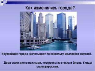 Как изменились города? Крупнейшие города насчитывают по нескольку миллионов ж