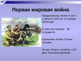 Первая мировая война Продолжалась более 4 лет с 1 августа 1914 по 11 ноября 1