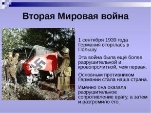 Вторая Мировая война 1 сентября 1939 года Германия вторглась в Польшу. Эта во