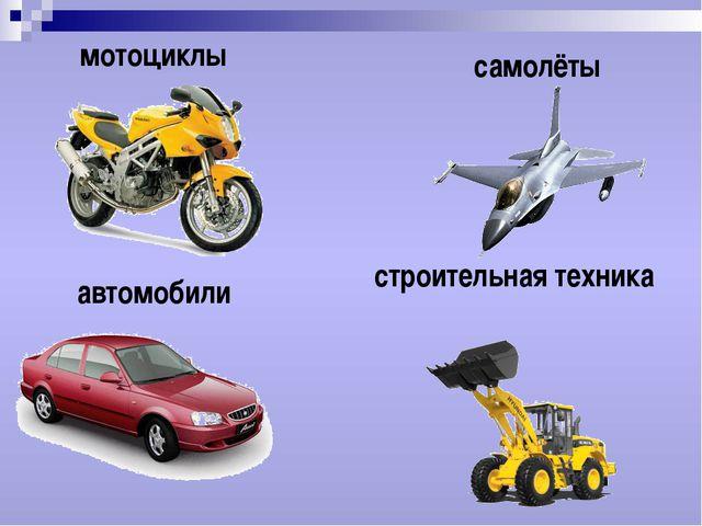 мотоциклы самолёты автомобили строительная техника