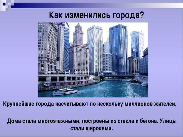 Как изменились города? Крупнейшие города насчитывают по нескольку миллионов ж...