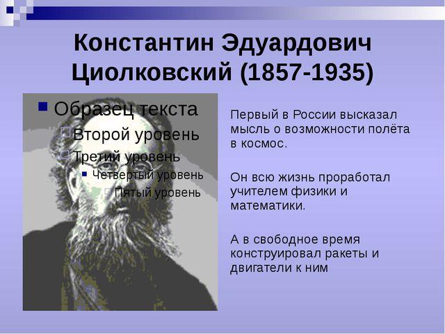 Константин Эдуардович Циолковский (1857-1935) Первый в России высказал мысль...