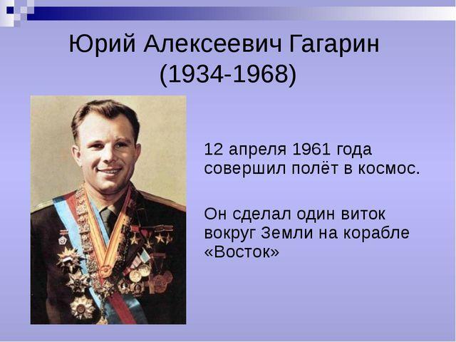 Юрий Алексеевич Гагарин (1934-1968) 12 апреля 1961 года совершил полёт в косм...