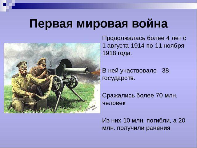 Первая мировая война Продолжалась более 4 лет с 1 августа 1914 по 11 ноября 1...