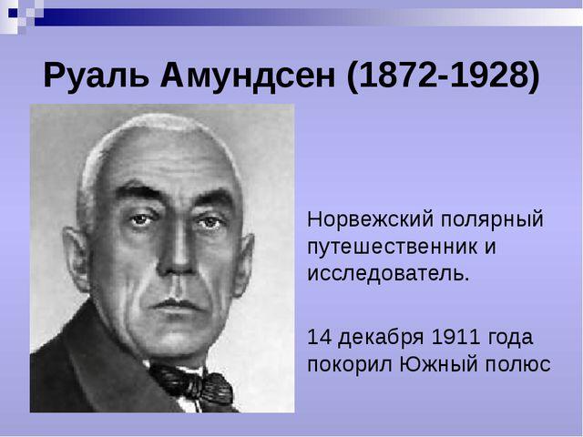 Руаль Амундсен (1872-1928) Норвежский полярный путешественник и исследователь...
