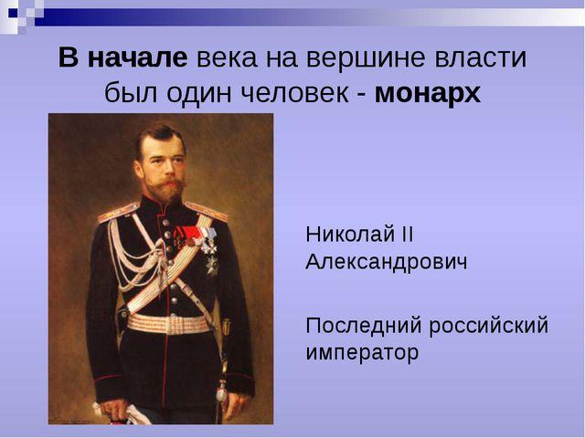 В начале века на вершине власти был один человек - монарх Николай II Александ...