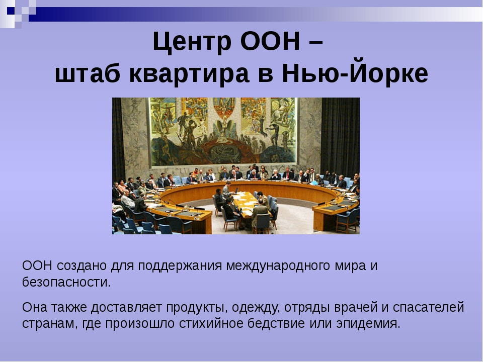 Центр ООН – штаб квартира в Нью-Йорке ООН создано для поддержания международн...