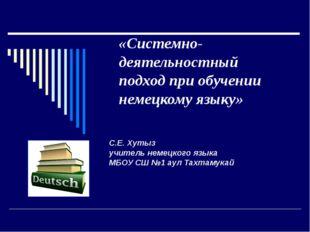 «Системно-деятельностный подход при обучении немецкому языку» С.Е. Хутыз учит