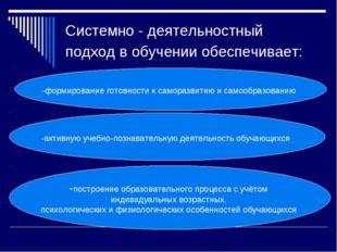 Системно - деятельностный подход в обучении обеспечивает: -формирование готов