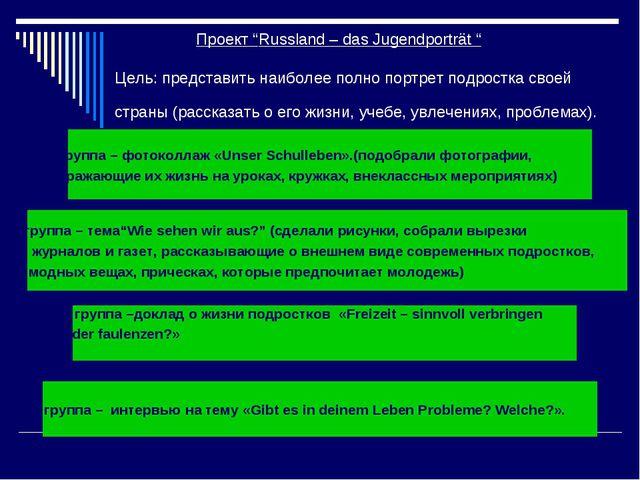 """Проект """"Russland – das Jugendporträt """" Цель: представить наиболее полно портр..."""