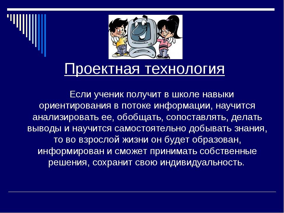 Проектная технология Если ученик получит в школе навыки ориентирования в пото...