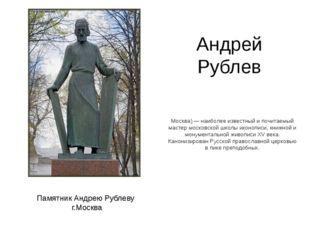 Андрей Рублев Андре́й Рублёв (около 1370 — 17 октября 1428, Москва) — наиболе